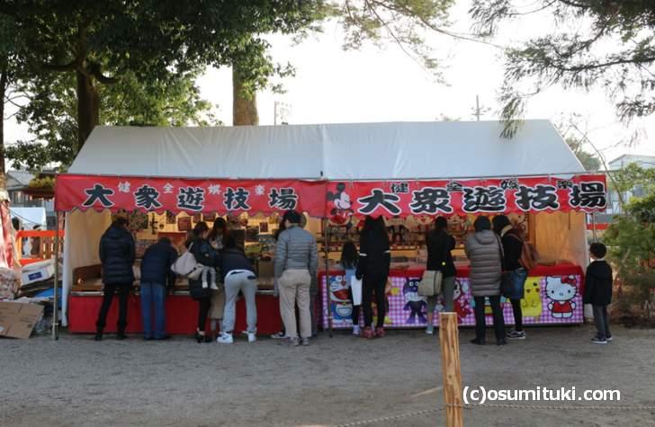 上賀茂神社の「大衆遊技場」屋台