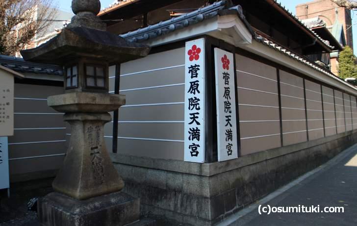 菅原院天満宮神社へ行くには地下鉄「丸太町駅」が便利です