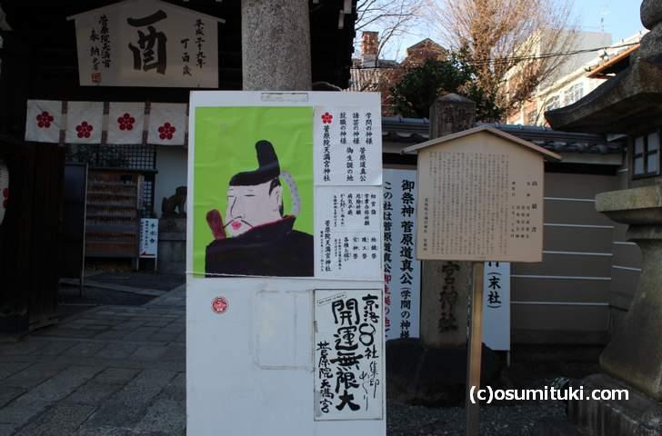 菅原道真が祀られている「菅原院天満宮神社」