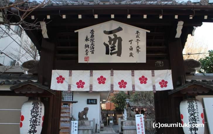 菅原道真は生まれた「菅原院」が神社になりました