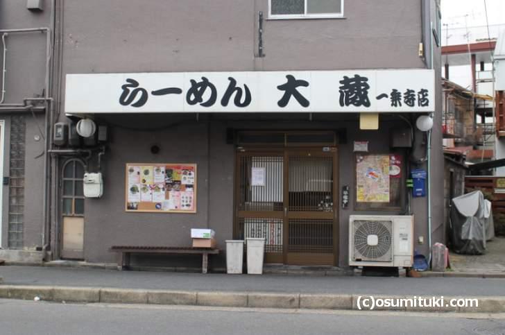 ラーメン大蔵 一乗寺店(一乗寺)