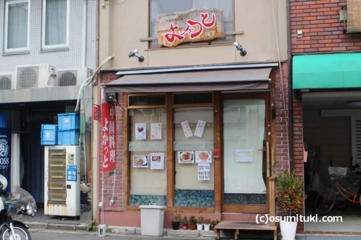 小皿中国料理よかっと(京都・一乗寺)