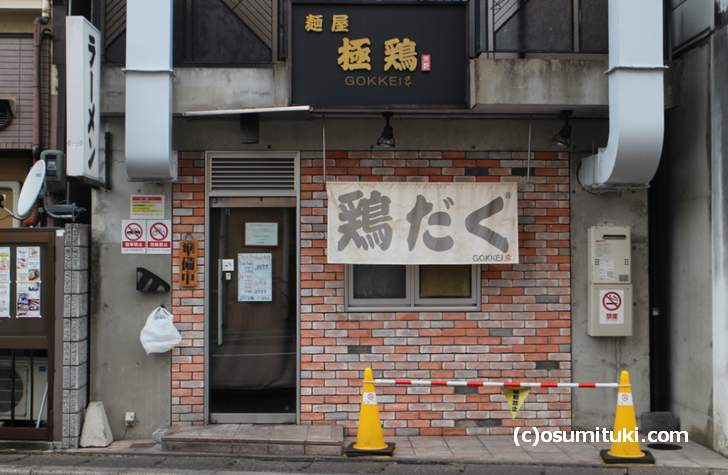 麺屋 極鶏(一乗寺)