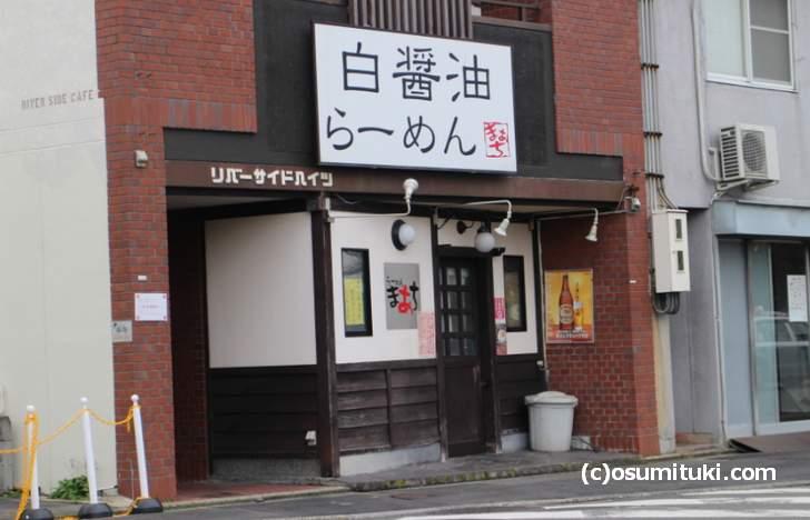 らーめんまあち(左京区)
