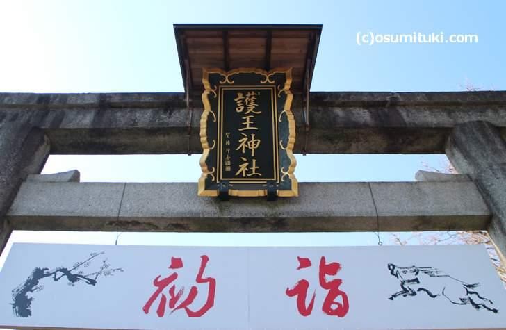 護王神社は足・腰の健康を祈願する神社です