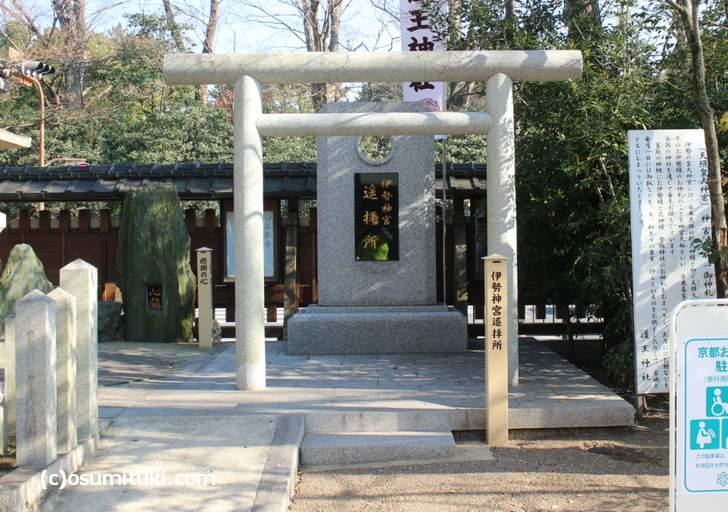 伊勢神宮まで行けない方向けの「伊勢神宮遥拝所」があります