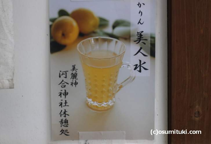 かりん美人水 初穂料は350円