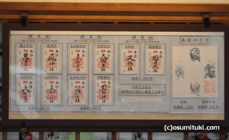 八坂神社の手書き御朱印は「本社」のみで9時~16時で受付