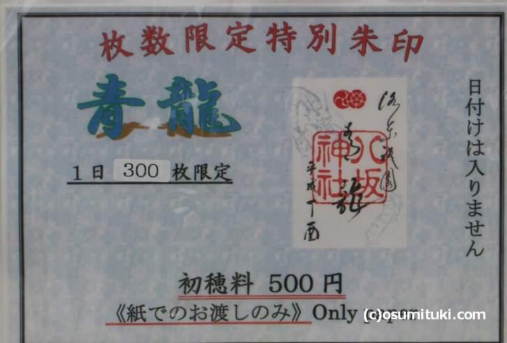 1日300枚限定「青龍」御朱印