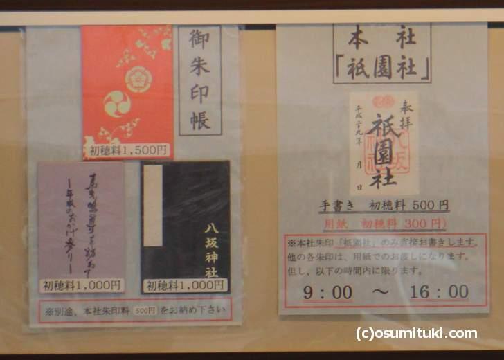 御朱印帳の初穂料は1000円~1500円