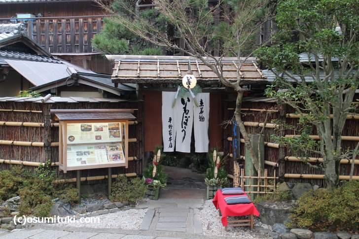 八坂神社でランチといえば「いもぼう」