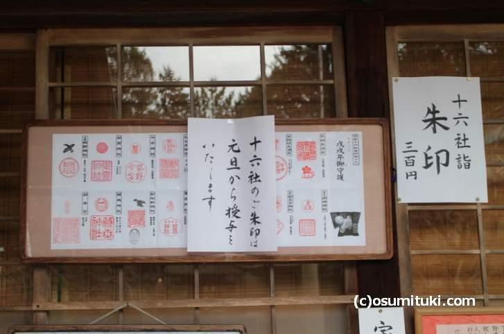 今宮神社の御朱印は初穂料300円