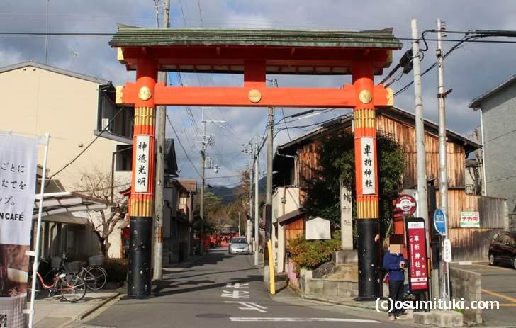 車折神社へのアクセス方法は「京福(嵐電)」もしくは京都市バスです