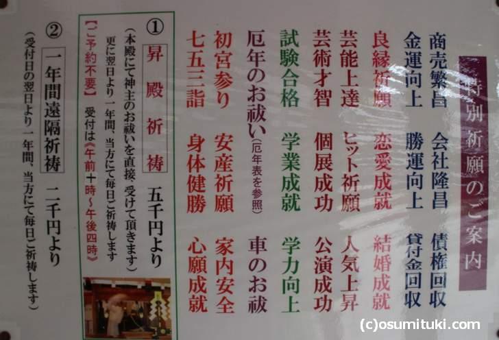 車折神社では様々なご祈祷ができます