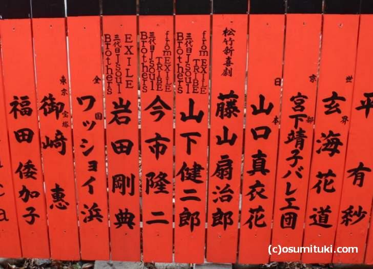 芸能人の玉垣が多く、EXILE 岩田剛典さんの玉垣もあります