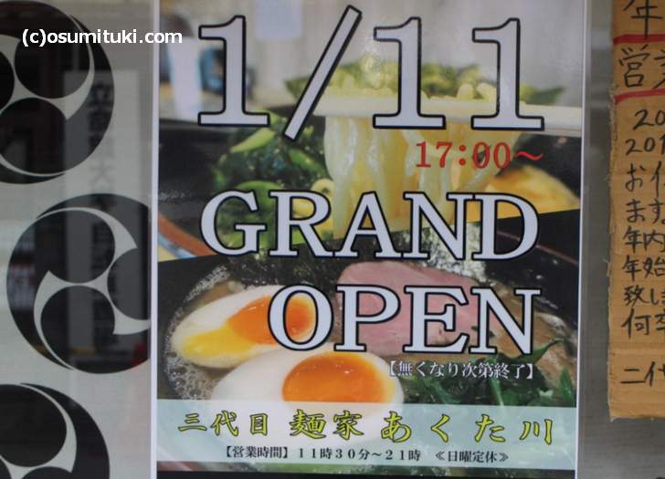 京都の家系ラーメン「あくた川」さんが兵庫県で新店舗をオープン