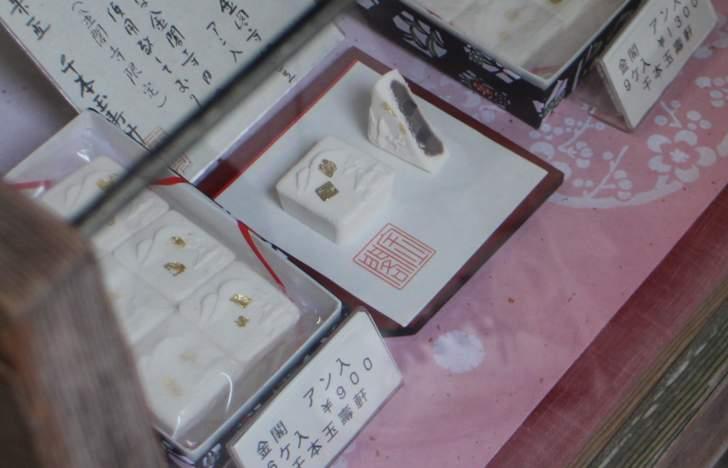 名菓「金閣」はアン入りの和三盆です(値段 900円~1300円)