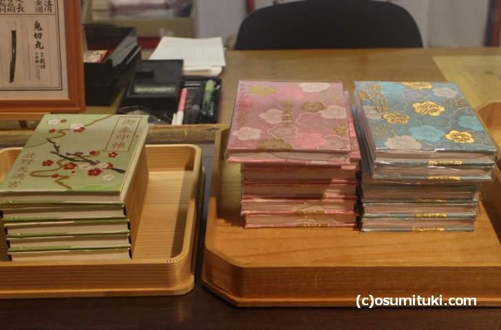 御朱印帳(初穂料1500円)