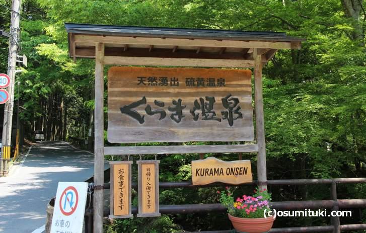 京都の鞍馬にある「くらま温泉」