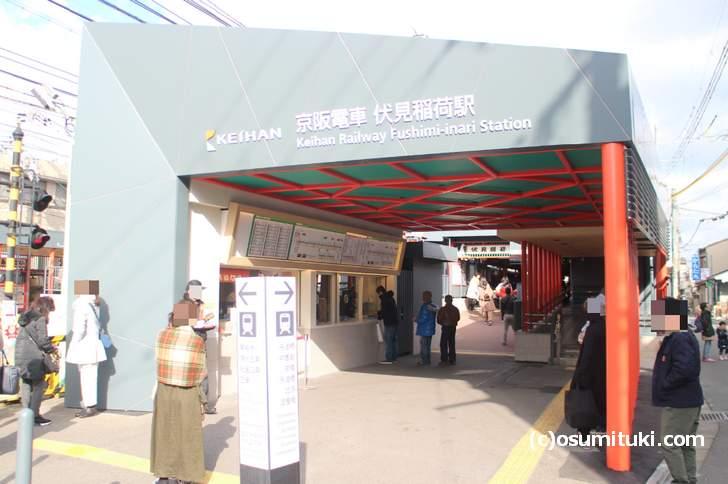 伏見稲荷大社は京阪電車「伏見稲荷駅」から徒歩2分です