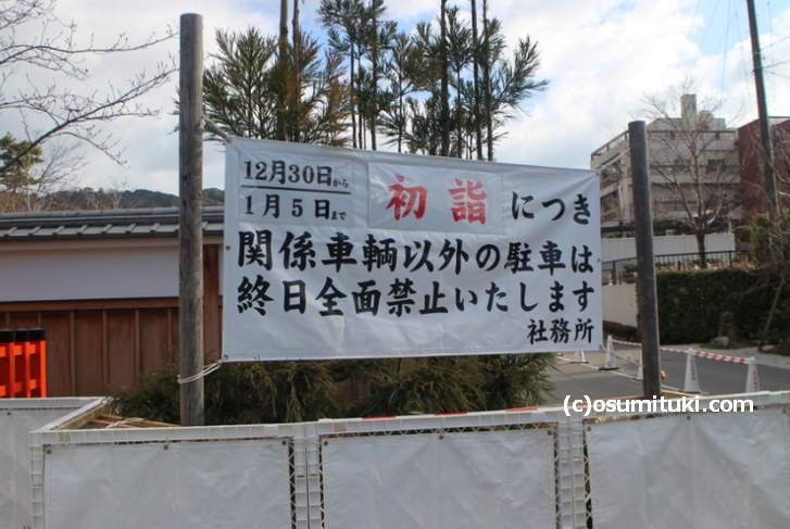 12月30日~1月5日までは駐車場が閉鎖となっています