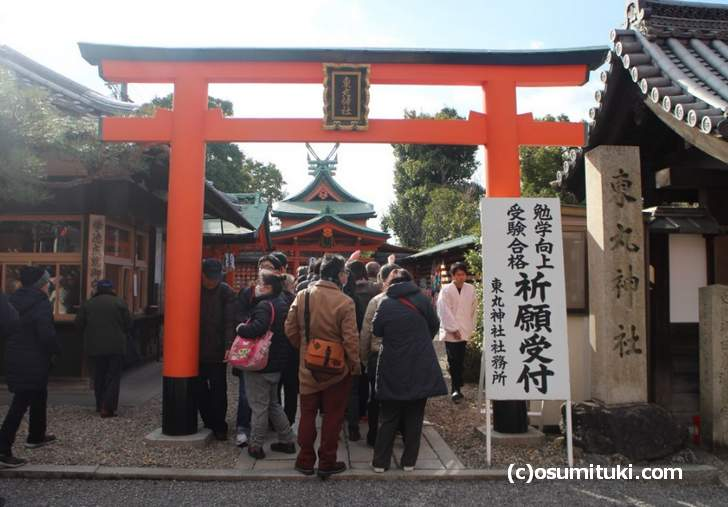 東丸神社では勉学向上、受験合格のご祈祷を受付けています