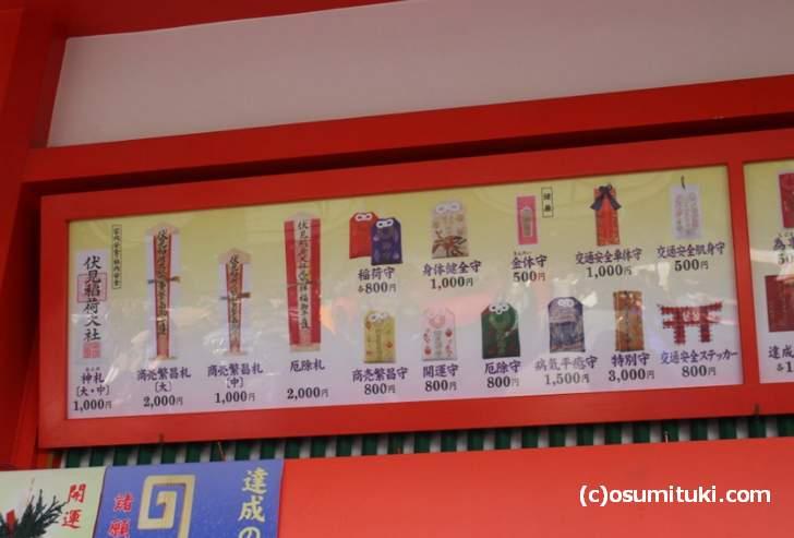 各種お守りの値段は上にも掲示されています