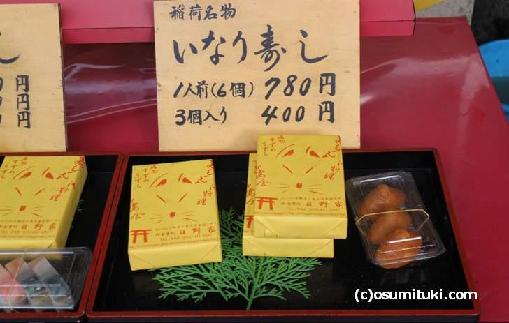 日野家の「いなり寿司」は伏見稲荷名物です