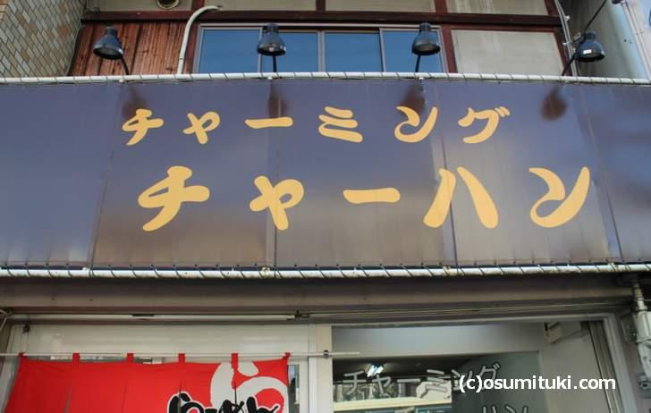チャーミングチャーハン今出川店(上京区)