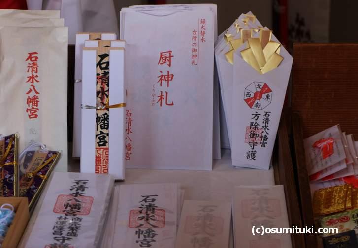 石清水八幡宮の神札(おふだ)