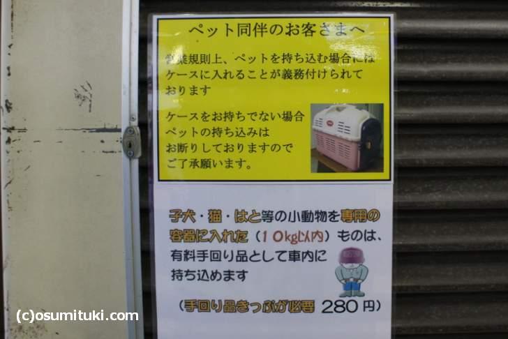 男山ケーブルは小型犬程度であればペットケースに入れて乗車可能