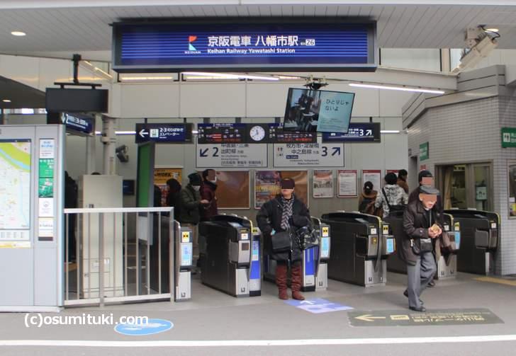 京阪「八幡市駅」で下車、目の前が「男山ケーブル駅」です