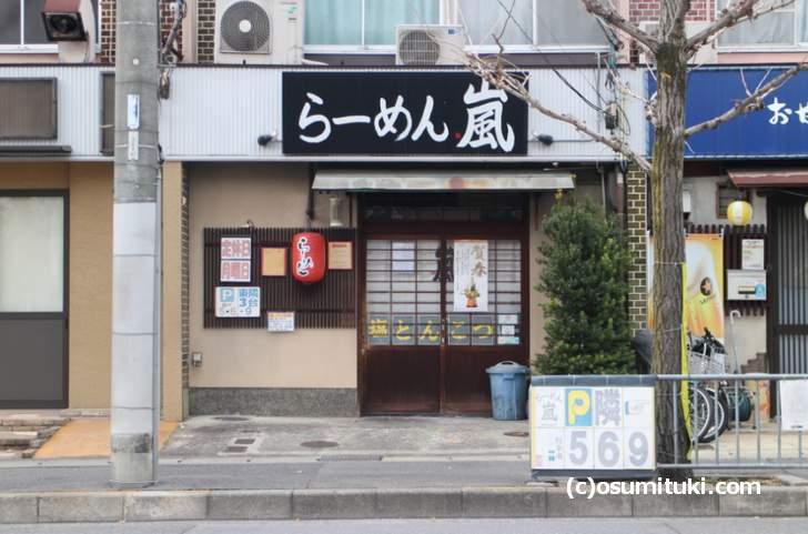 らーめん嵐(右京区)
