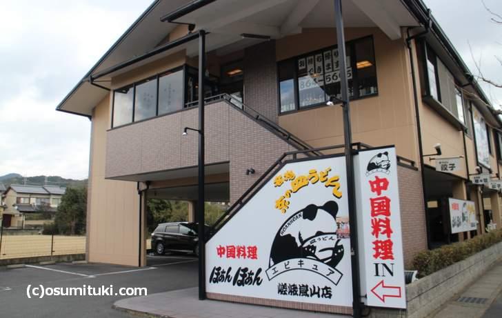 中国料理 ほあんほあん 嵯峨嵐山店(右京区)