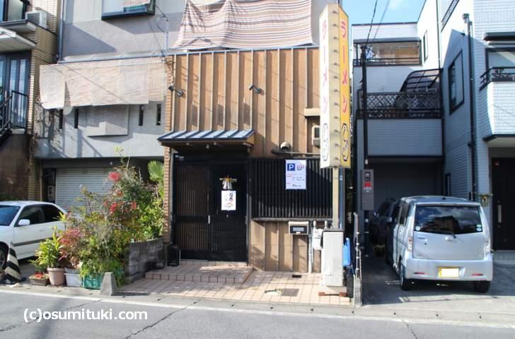 じゅげむ(右京区)