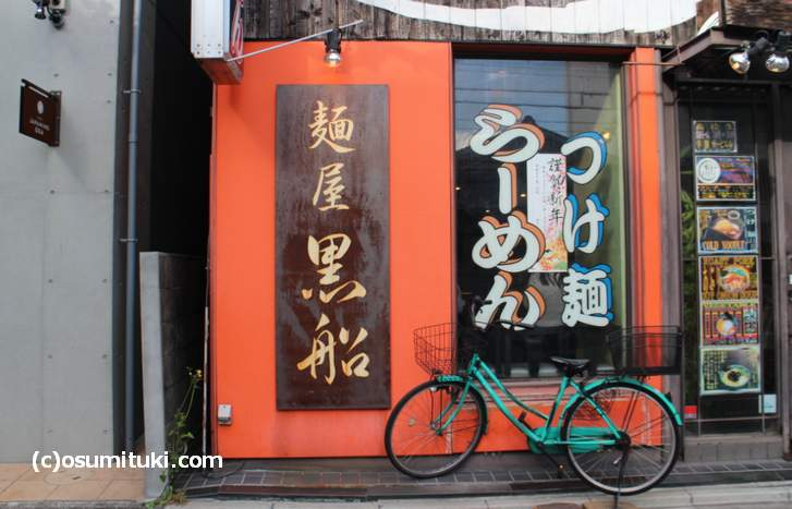 麺屋黒船 西院店(右京区)