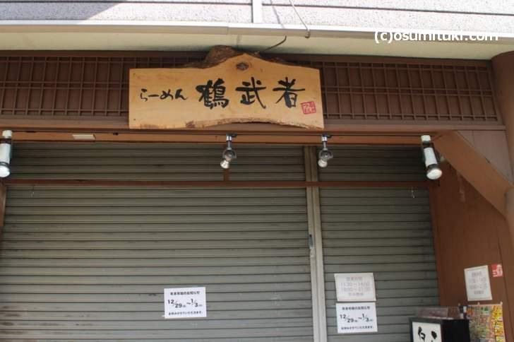 らーめん鶴武者(右京区)