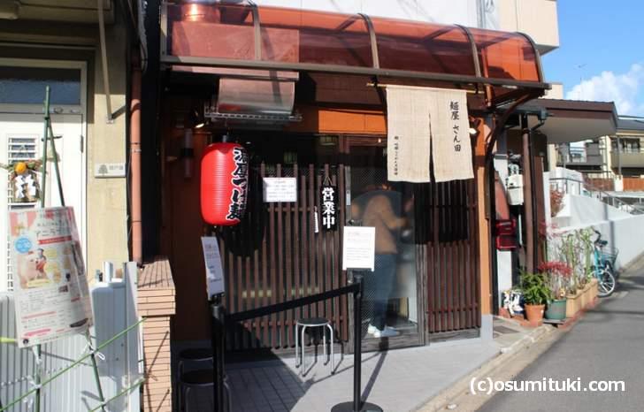 麺屋 さん田(右京区)