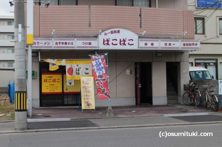 らー麺創房 ぱこぱこ(右京区)