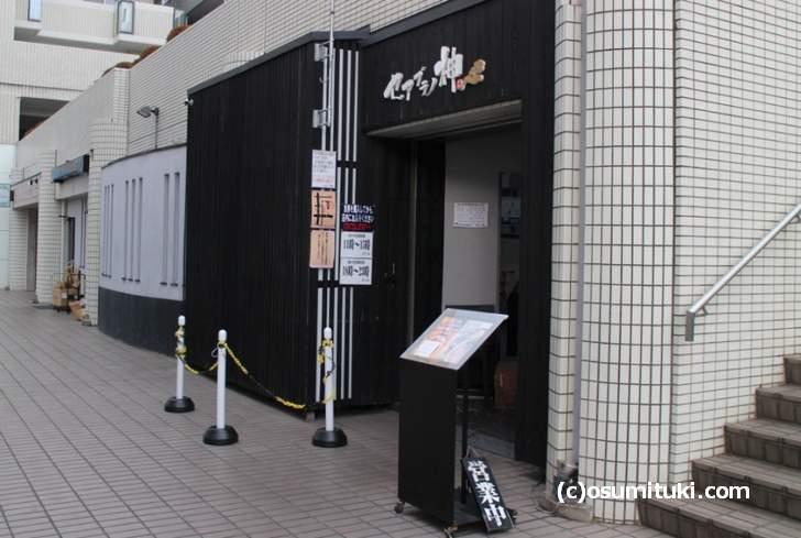 セアブラノ神 壬生本店(中京区)