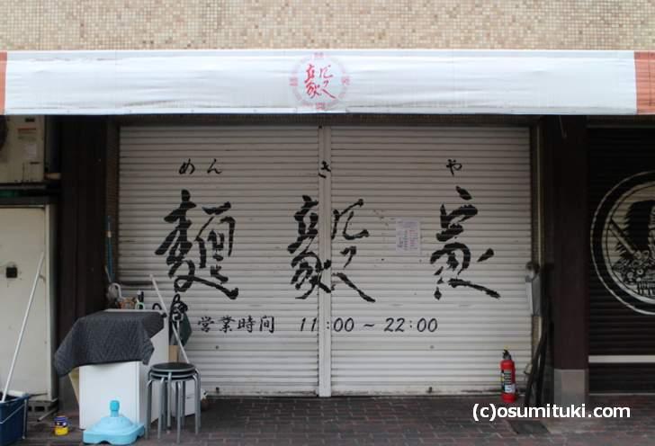 麺毅家(めんきや、中京区)
