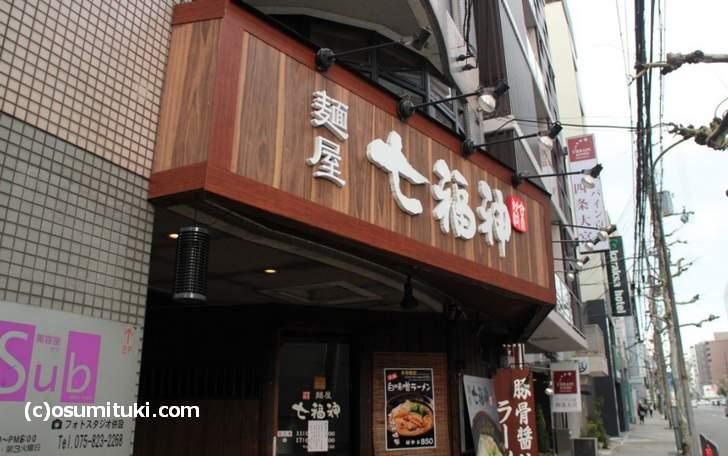 麺屋 七福神 四条大宮店(中京区)