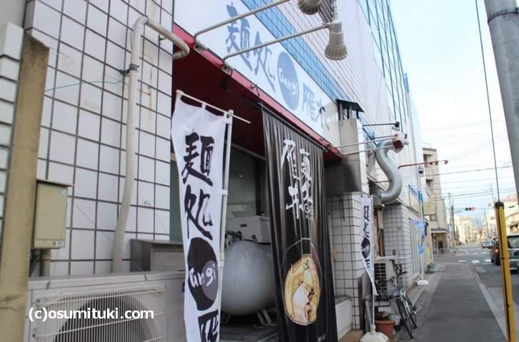 麺処 雁木(上京区)