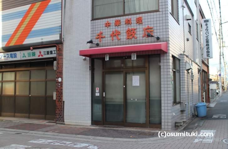 千代飯店(上京区)