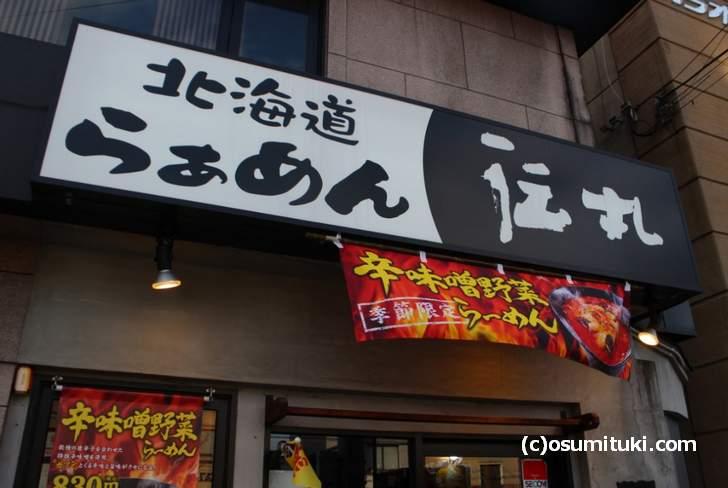 北海道らぁめん 伝丸 百万遍店(左京区)