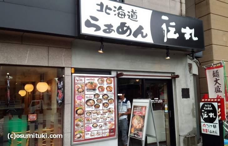 京都で食べる札幌みそラーメン「北海道らぁめん 伝丸 百万遍店」