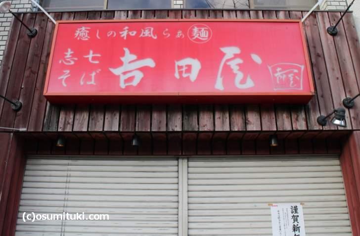 志七そば 吉田屋(左京区)