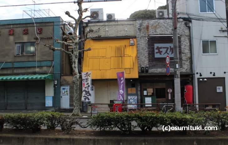 麺や 向日葵(左京区)