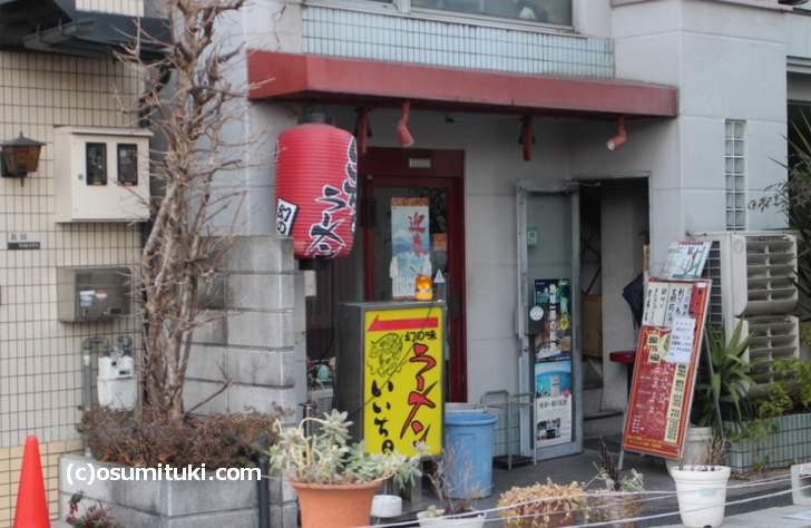 いいちょラーメン(左京区)