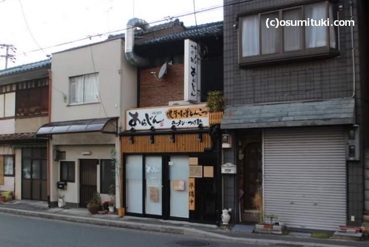 濃厚味噌豚骨ラーメン・つけ麺 あらじん(一乗寺)